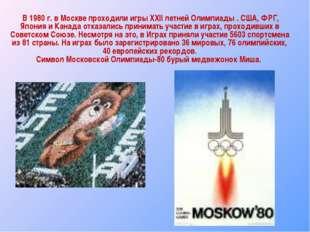 В 1980 г. в Москве проходили игры ХХII летней Олимпиады . США, ФРГ, Япония и