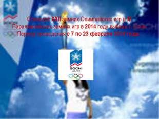 Столицей ХХII зимних Олимпийских игр и ХI Паралимпийских зимних игр в 2014 го