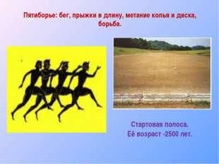 Пятиборье: бег, прыжки в длину, метание копья и диска, борьба. Стартовая пол