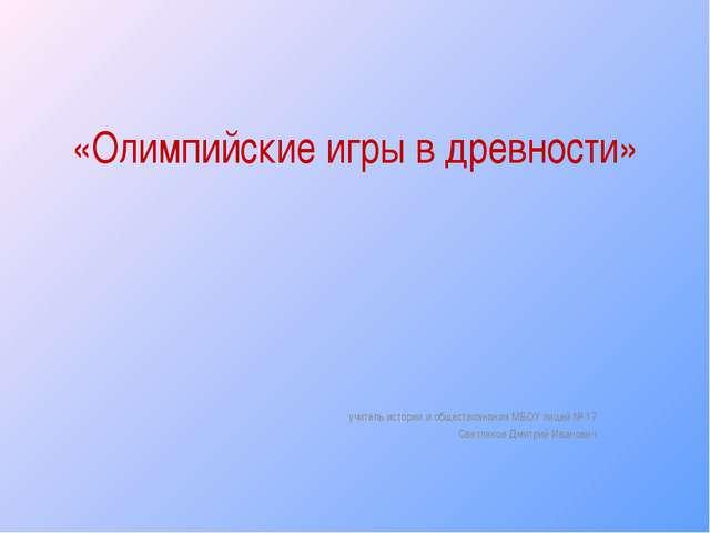 «Олимпийские игры в древности» учитель истории и обществознания МБОУ лицей №...