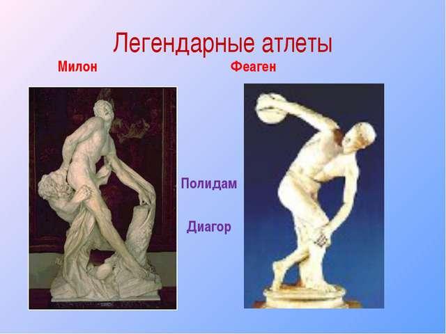 Легендарные атлеты Милон Феаген Полидам Диагор