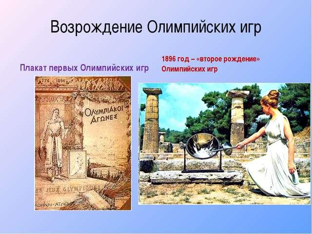 Возрождение Олимпийских игр Плакат первых Олимпийских игр 1896 год – «второе...