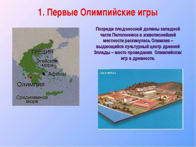 1. Первые Олимпийские игры Посреди плодоносной долины западной части Пелопонн...