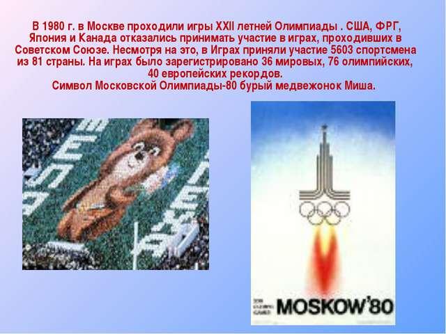 В 1980 г. в Москве проходили игры ХХII летней Олимпиады . США, ФРГ, Япония и...