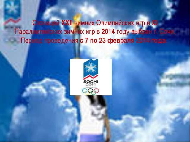 Столицей ХХII зимних Олимпийских игр и ХI Паралимпийских зимних игр в 2014 го...