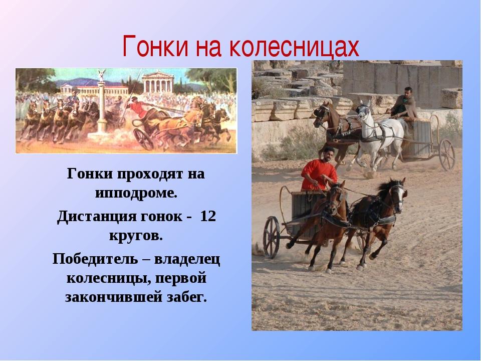 Гонки на колесницах Гонки проходят на ипподроме. Дистанция гонок - 12 кругов....