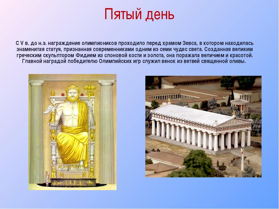 Пятый день С V в. до н.э. награждение олимпиоников проходило перед храмом Зев...