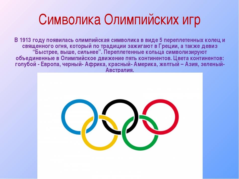 Символика Олимпийских игр В 1913 году появилась олимпийская символика в виде...