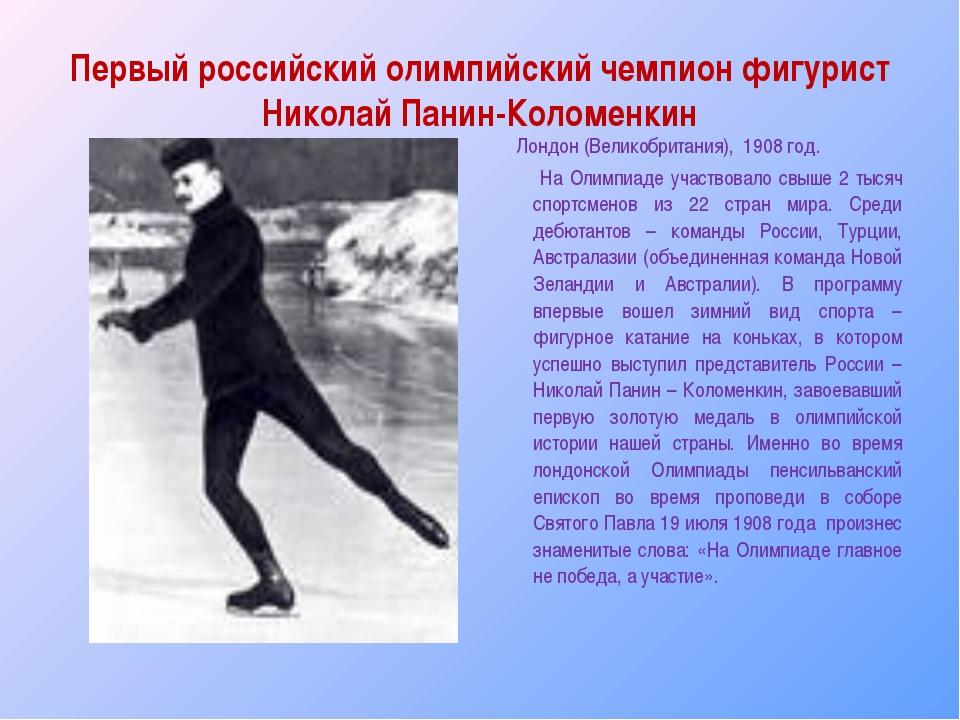 Первый российский олимпийский чемпион фигурист Николай Панин-Коломенкин Лондо...