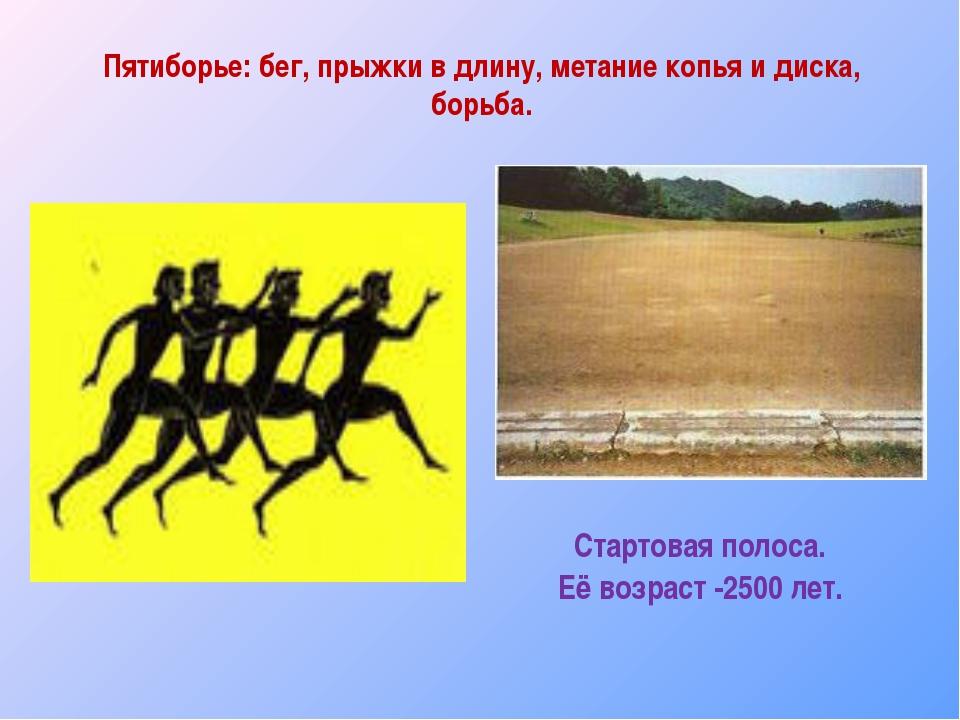 Пятиборье: бег, прыжки в длину, метание копья и диска, борьба. Стартовая пол...