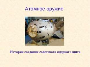 Атомное оружие История создания советского ядерного щита
