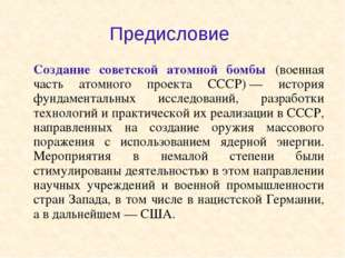 Предисловие Создание советской атомной бомбы (военная часть атомного проекта