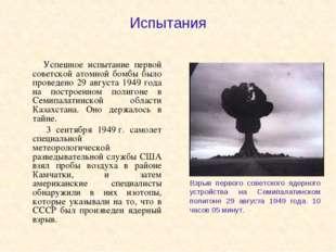 Испытания Успешное испытание первой советской атомной бомбы было проведено 29