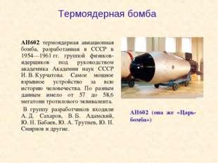 Термоядерная бомба АН602 термоядерная авиационная бомба, разработанная в ССС