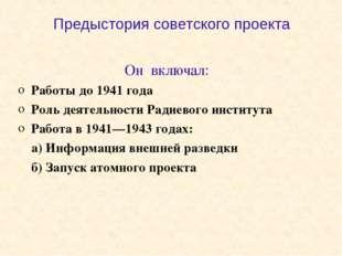 Предыстория советского проекта Он включал: Работы до 1941 года Роль деятельно