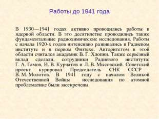 Работы до 1941 года В 1930—1941 годах активно проводились работы в ядерной о