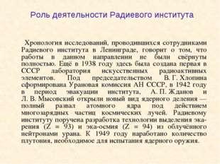 Роль деятельности Радиевого института Хронология исследований, проводившихся