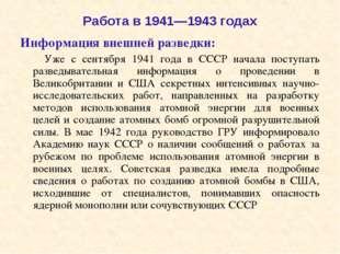 Работа в 1941—1943 годах Информация внешней разведки: Уже с сентября 1941 год