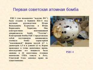 """Первая советская атомная бомба РДС-1 (так называемое """"изделие 501"""") была соз"""