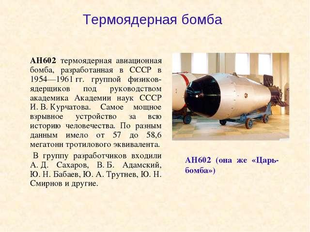 Термоядерная бомба АН602 термоядерная авиационная бомба, разработанная в ССС...