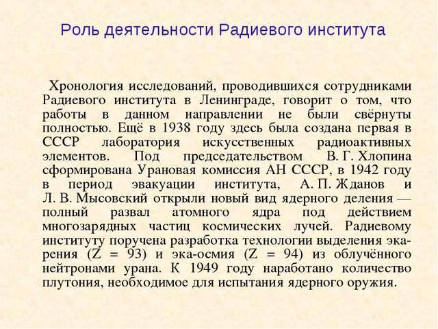 Роль деятельности Радиевого института Хронология исследований, проводившихся...
