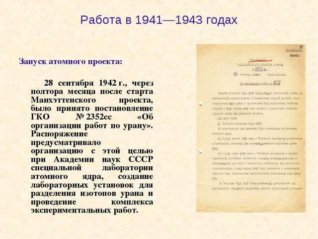 Работа в 1941—1943 годах Запуск атомного проекта: 28 сентября 1942г., через...