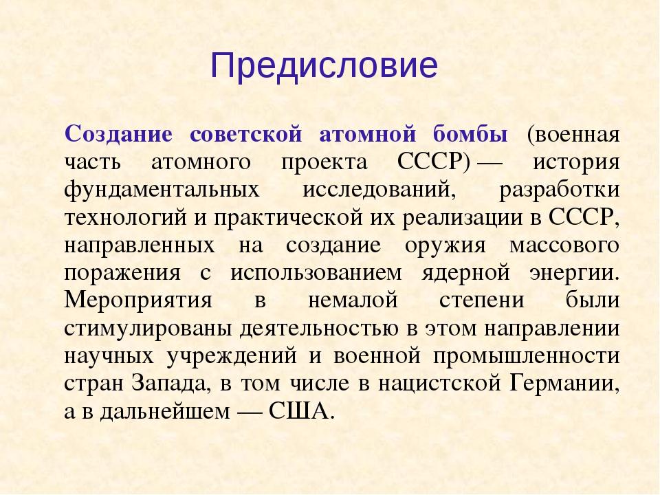 Предисловие Создание советской атомной бомбы (военная часть атомного проекта...