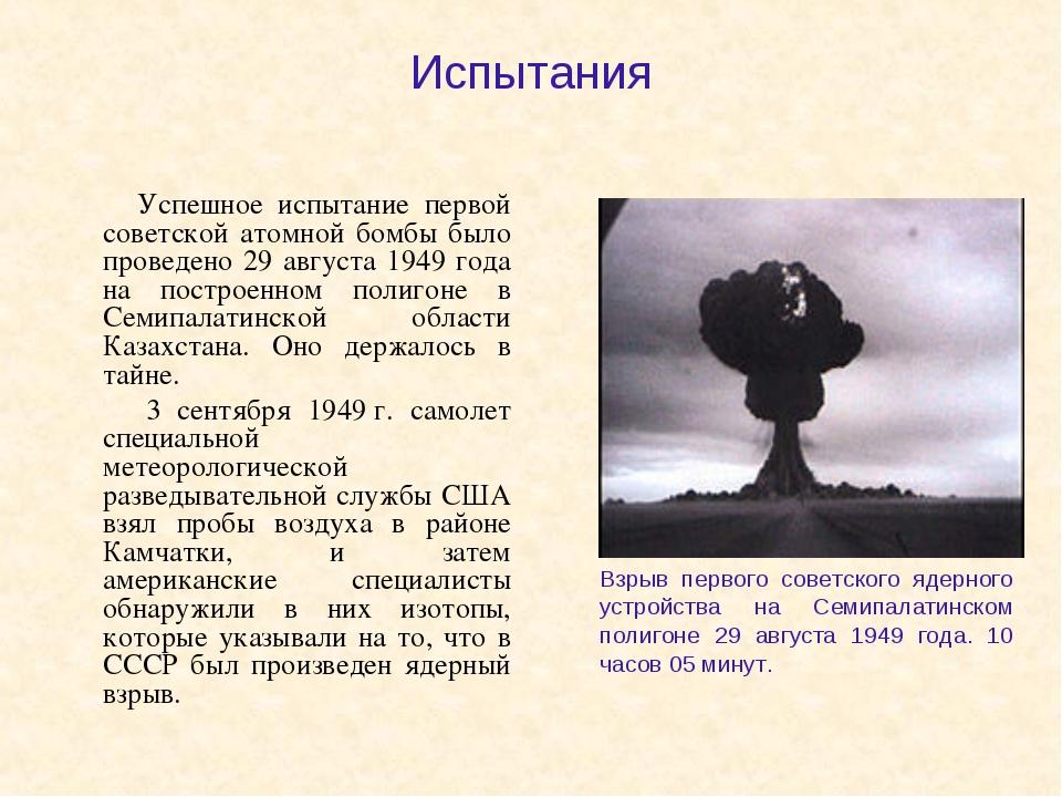 Испытания Успешное испытание первой советской атомной бомбы было проведено 29...