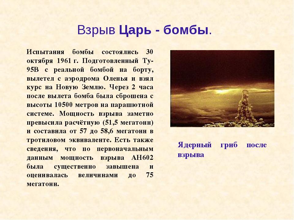 Взрыв Царь - бомбы. Испытания бомбы состоялись 30 октября 1961г. Подготовле...
