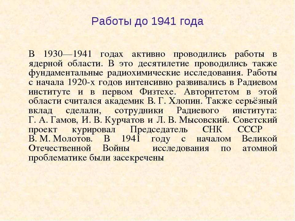 Работы до 1941 года В 1930—1941 годах активно проводились работы в ядерной о...