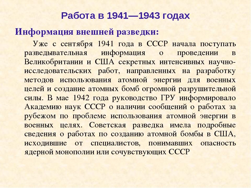 Работа в 1941—1943 годах Информация внешней разведки: Уже с сентября 1941 год...