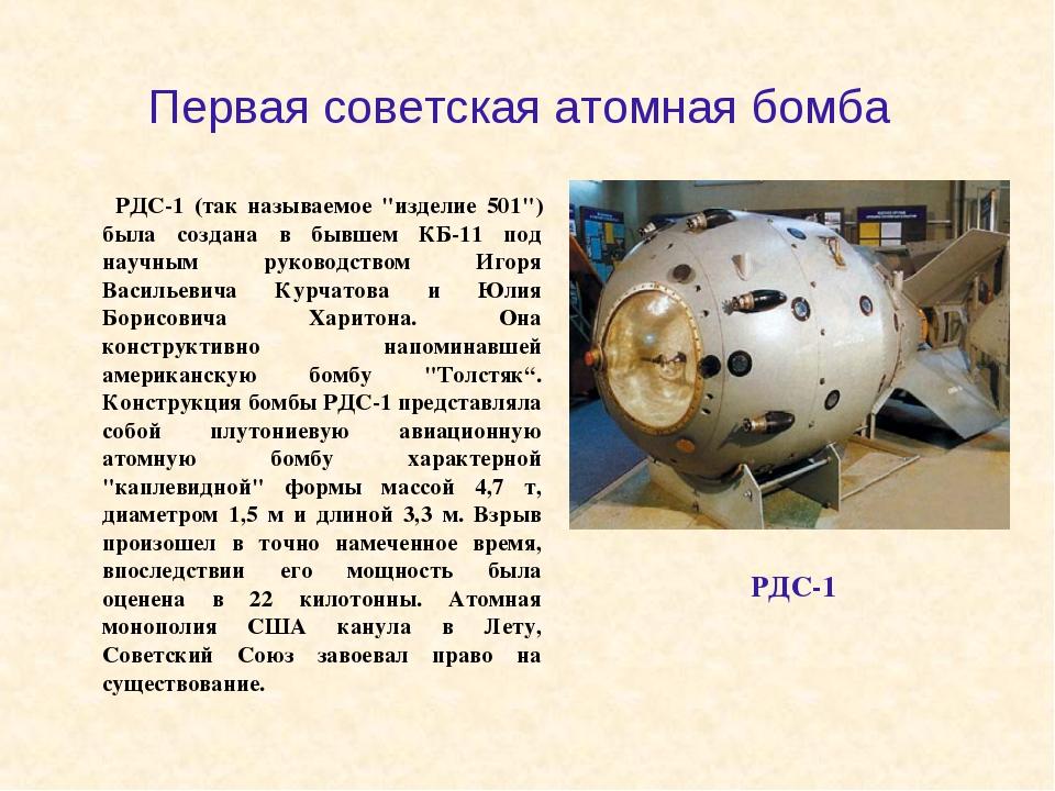 """Первая советская атомная бомба РДС-1 (так называемое """"изделие 501"""") была соз..."""