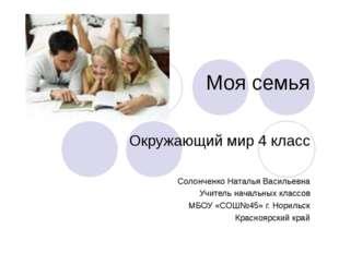 Моя семья Окружающий мир 4 класс Солонченко Наталья Васильевна Учитель началь