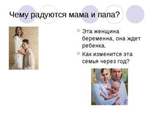 Чему радуются мама и папа? Эта женщина беременна, она ждет ребенка. Как измен