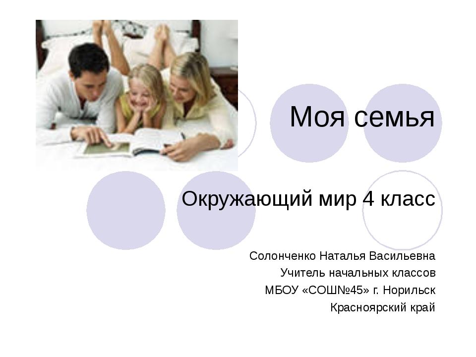 Моя семья Окружающий мир 4 класс Солонченко Наталья Васильевна Учитель началь...