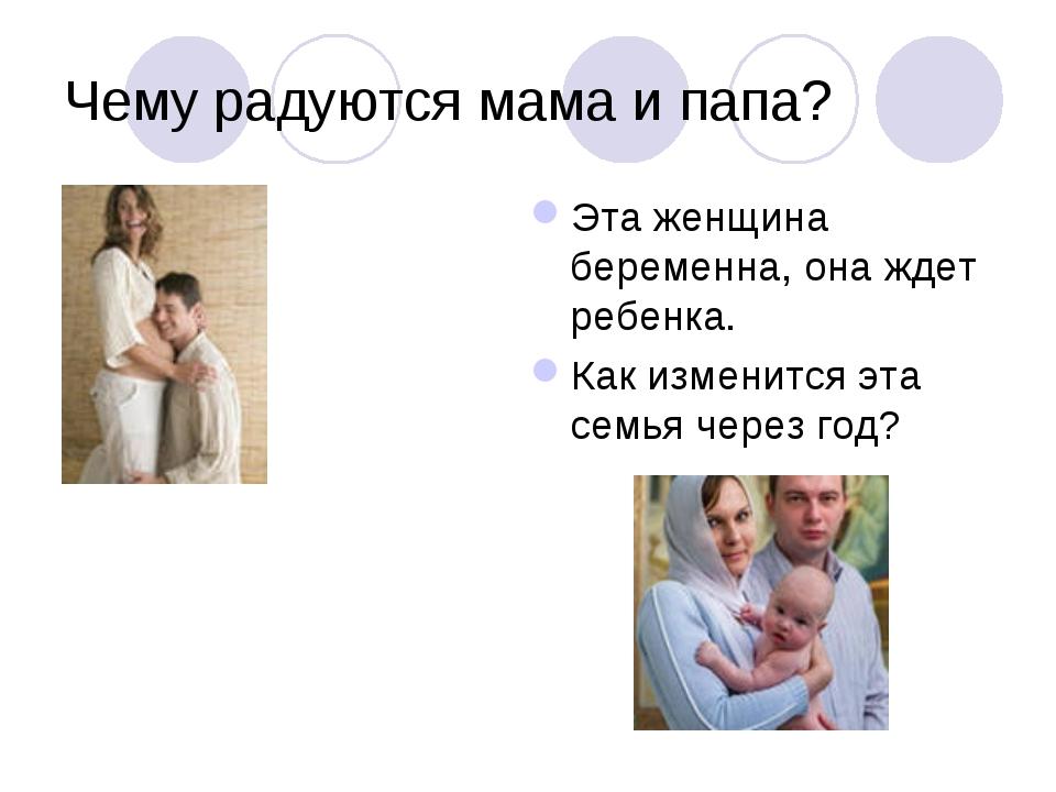 Чему радуются мама и папа? Эта женщина беременна, она ждет ребенка. Как измен...