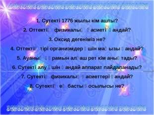 Сутекті 1776 жылы кім ашты? Оттектің физикалық қасиеті қандай? Оксид дегенімі