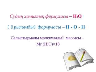 Құрылымдық формуласы – Н - О - Н Салыстырмалы молекулалық массасы – Mr (Н