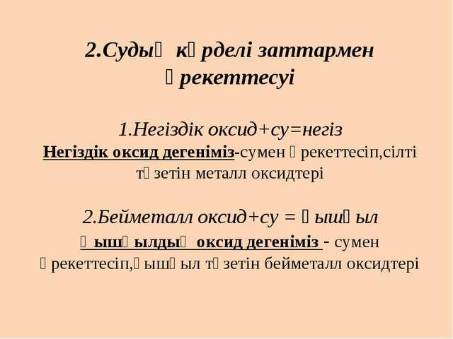 2.Судың күрделі заттармен әрекеттесуі 1.Негіздік оксид+су=негіз Негіздік окси...