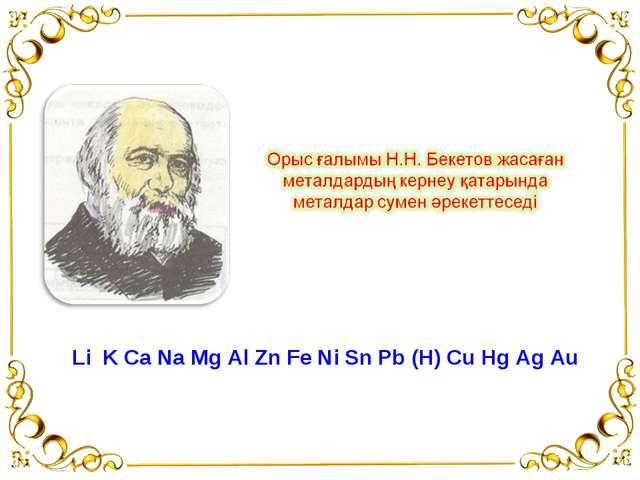 Li K Ca Na Mg Al Zn Fe Ni Sn Pb (H) Cu Hg Ag Au