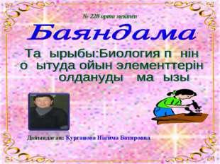№ 228 орта мектеп Дайындаған: Курганова Нагима Батировна