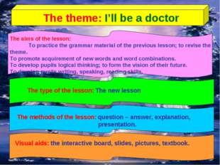 Visual aids: the interactive board, slides, pictures, textbook. The theme: I'