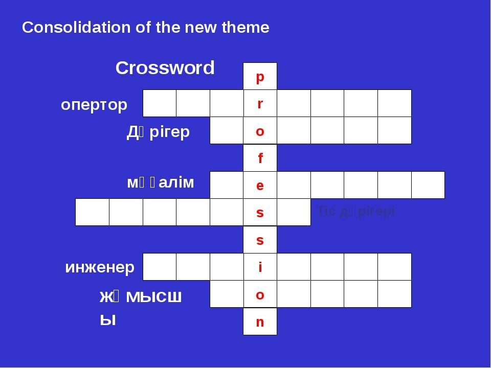 Crossword Consolidation of the new theme опертор Дәрігер мұғалім Тіс дәрігері...
