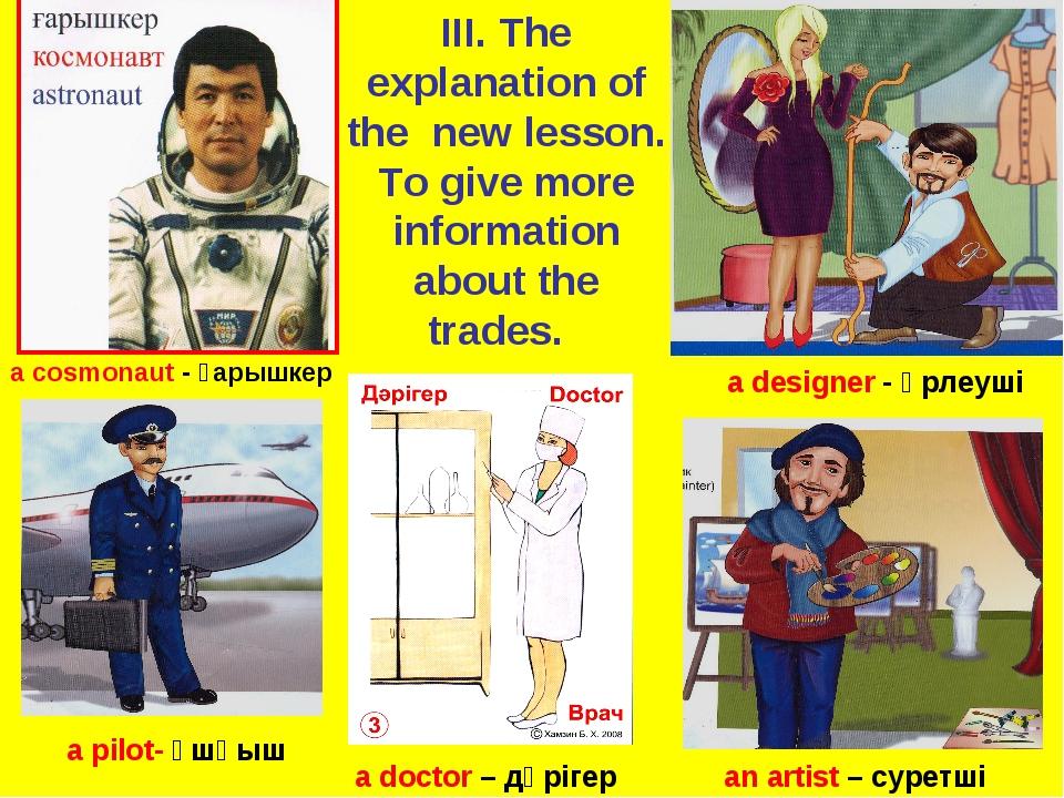 a designer - әрлеуші a cosmonaut - ғарышкер a pilot- ұшқыш a doctor – дәрігер...