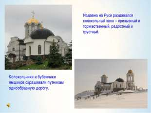 Издавна на Руси раздавался колокольный звон – призывный и торжественный, рад