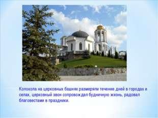 Колокола на церковных башнях размеряли течение дней в городах и селах, церко