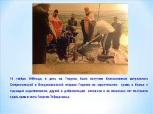 16 ноября 1998года, в день св. Георгия, было получено благословение митропол