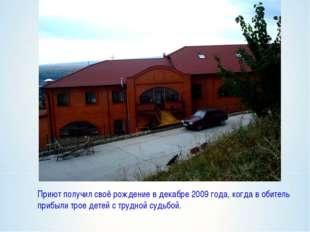 Приют получил своё рождение в декабре 2009 года, когда в обитель прибыли тро