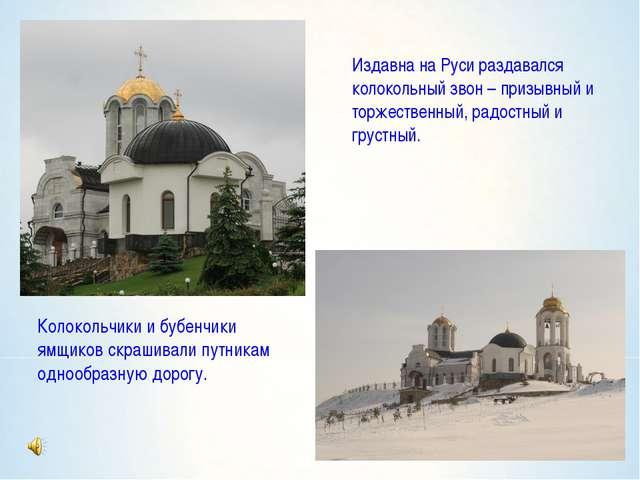 Издавна на Руси раздавался колокольный звон – призывный и торжественный, рад...
