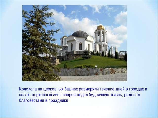 Колокола на церковных башнях размеряли течение дней в городах и селах, церко...